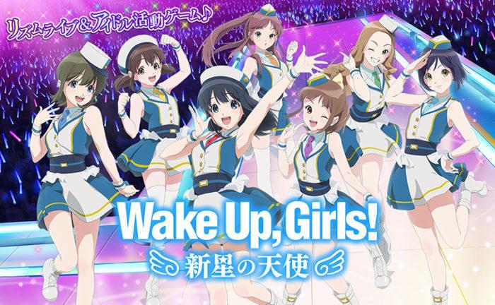 楽天ゲームズから新作ゲーム「Wake Up, Girls! 新星の天使」の配信が決定!