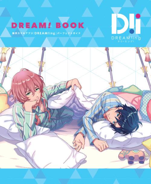 全国7地区11店舗のアニメイトで、「DREAM! BOOK」をプレゼント!