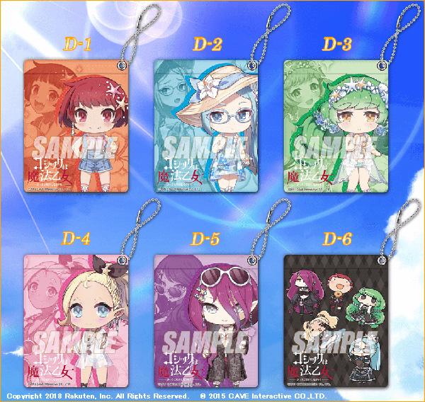 D賞:パスケース(全6種)