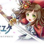 ポノス、新作タワーディフェンスゲーム「京刀のナユタ」の事前登録を開始!