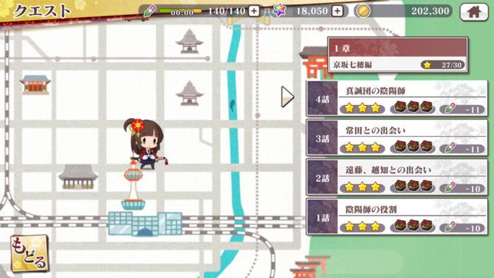 「京刀のナユタ」ゲーム画面紹介