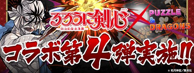 【パズドラ】「るろうに剣心 -明治剣客浪漫譚-」とのコラボ企画第4弾が5月14日より開始