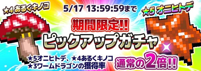 ブロック種別3の中でも超強力な「オニヒトデ」(☆5)を獲得のチャンス!ピックアップガチャを開催!