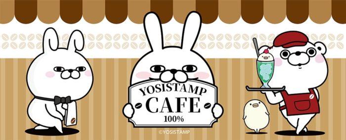 期間限定「ヨッシースタンプカフェ」 が東京・原宿で開催決定