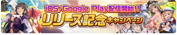 iOS/Google Playリリース記念5大キャンペーン!