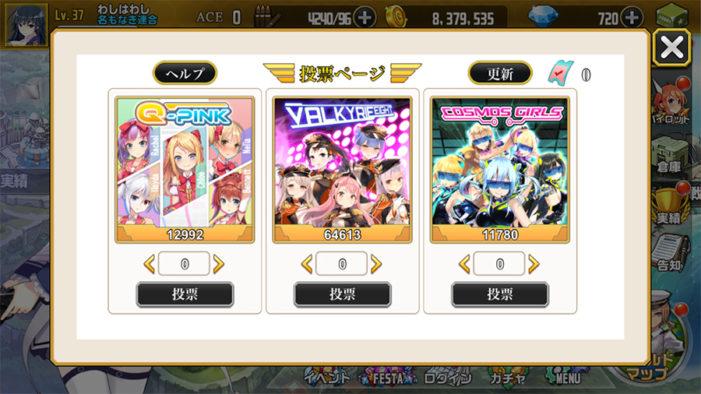 アプリ版リリース記念「女神アイドル総選挙-THE IDOL ELECTION-」開催中!