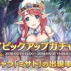 『プリコネR』にて新キャラ「ミサト」(CV國府田マリ子)が追加!