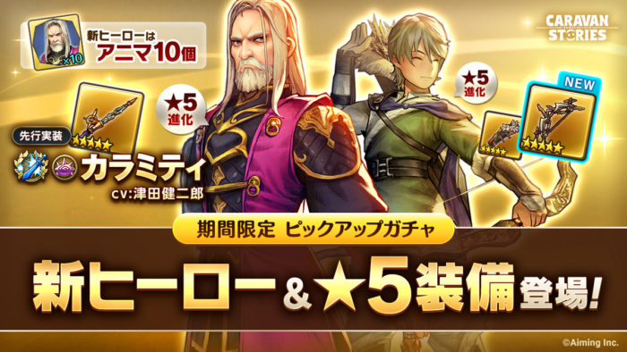 異境の剣技を操る達人「カラミティ」が新登場のピックアップガチャ開催中!