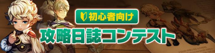 幻魔石3,000個がもらえる初心者攻略日誌コンテストが開催!