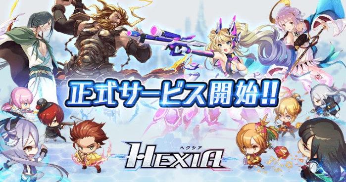 gloops、4vs4リアルタイムチームバトル 『HEXIA』(ヘクシア)配信開始!