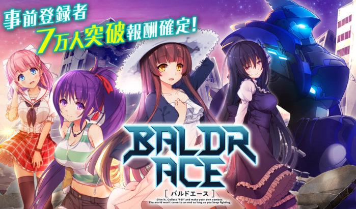 『BALDR』シリーズ初のスマートアプリ『BALDR ACE』事前登録者7万人突破!