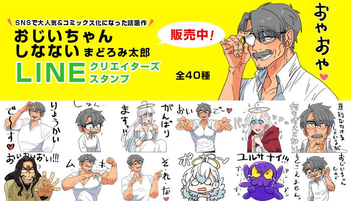 「おじいちゃんしなない」がLINEクリエイターズスタンプに登場!