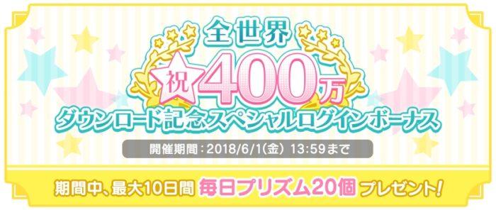 「全世界400万ダウンロード記念スペシャルログインボーナス」を実施!