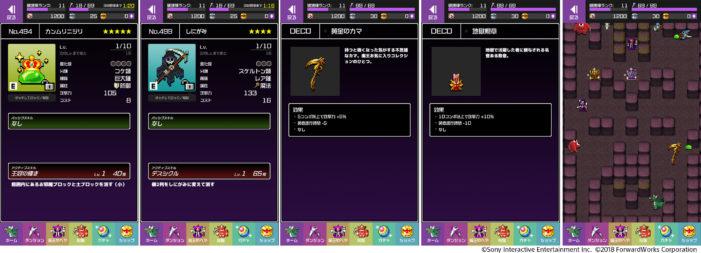 ビンゴ報酬には、レア魔物や、コンボ数によって勇者の攻撃力が上がるデコが登場!超級編では黄金のカマ、弩級編では地獄勲章が手に入る!