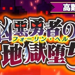 『勇者のくせにこなまいきだDASH!』新規デコや魔物が手に入る、高難易度イベントが開催!