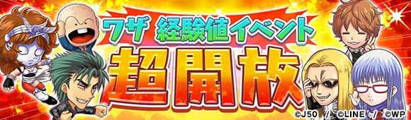 キャラ育成キャンペーン開催!