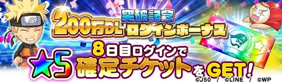 【予告】キャンペーンログインボーナス開催!