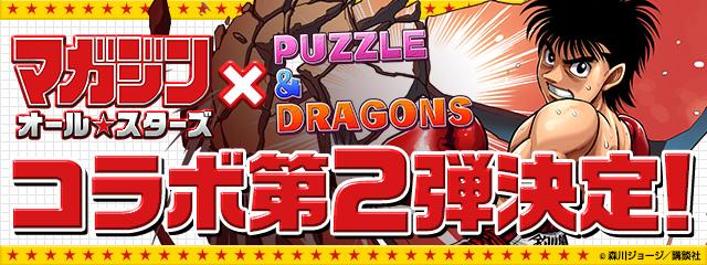 『パズル&ドラゴンズ』と「マガジンオールスターズ」コラボ第2弾の開催決定!「はじめの一歩」や「鉄拳チンミ」が登場!