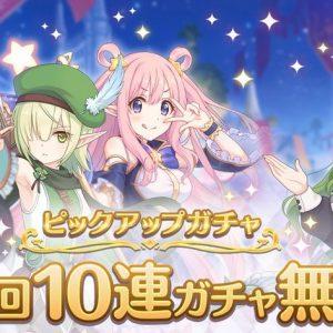 【プリコネR】5月22日から1日1回無料10連ガチャが開催!