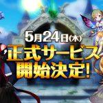 「うたの☆プリンスさまっ♪ Shining Live」全世界400万ダウンロード記念キャンペーンを5月18日(金)より開催!