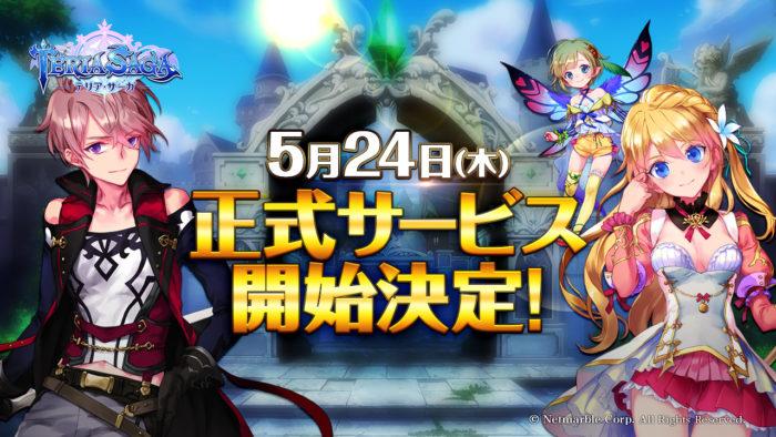 ネットマーブル、『テリアサーガ』サービス開始日が5月24日に決定!