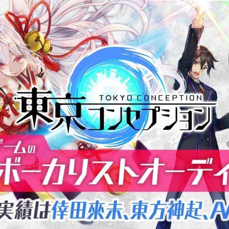 スマホアプリ『東京コンセプション』、主題歌ボーカリストオーディションを開催