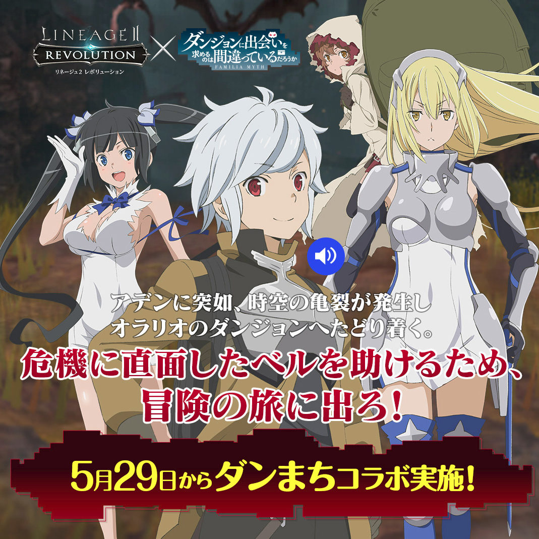 5月29日から『リネージュ2』でアニメ「ダンまち」とのコラボが開催決定!