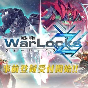 美少女×ロボットシミュレーションRPG『WarLocksZ』の事前登録者が1万人を突破!