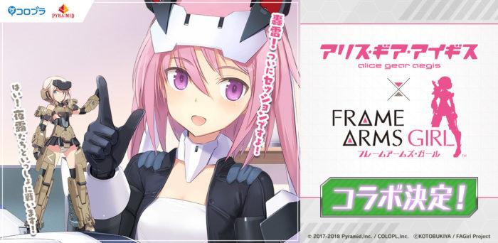 【コロプラ】『アリス・ギア・アイギス』とTVアニメ『フレームアームズ・ガール』コラボ決定!