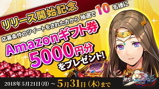 リリース記念!Amazonギフト券5,000円分プレゼントキャンペーン開催!