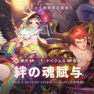 スドリカに新システム『イベント発生』追加と新キャラクターが登場!