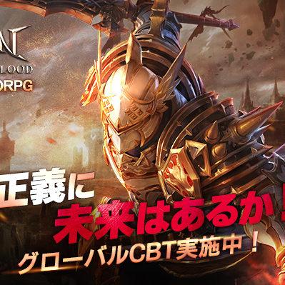 新作、本格RvR MMORPG『タリオンザドラゴンブラッド』のクローズドβテストが本日、5月23日より開始!