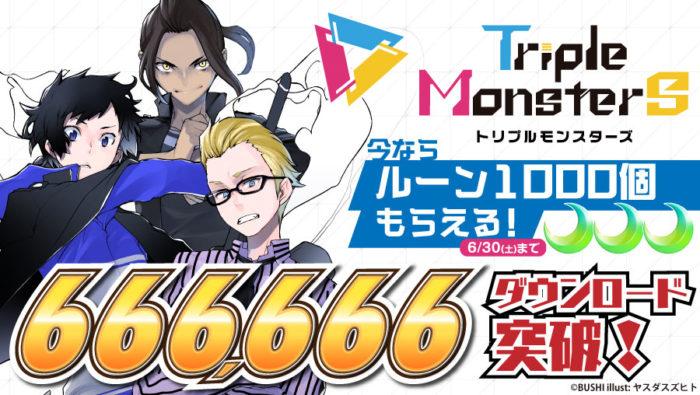 『トリプルモンスターズ』666,666ダウンロード突破を記念してルーン1,000個の配布キャンペーンを実施!