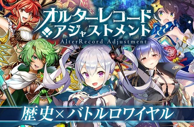 iOS / Androidにて『オルターレコードアジャストメント』の配信開始!
