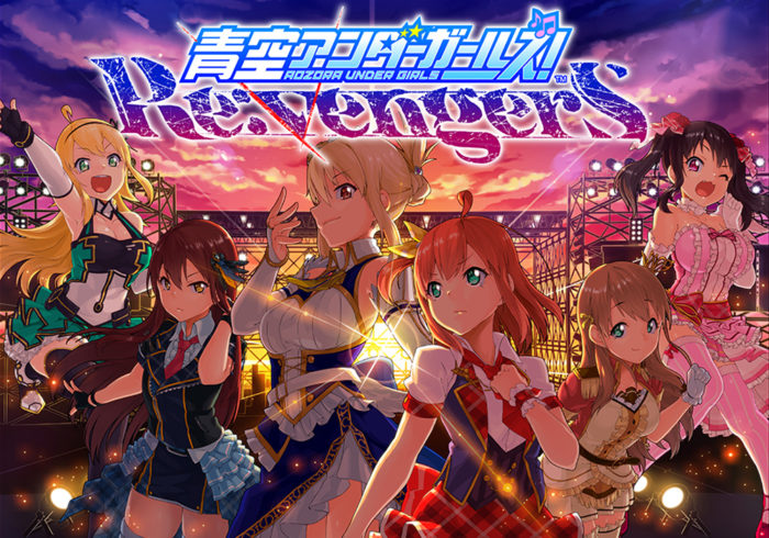 『青空アンダーガールズ! Re:vengerS』Android端末向けリニューアルクローズドβテスト実施決定!
