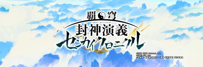 スマホゲーム『覇穹 封神演義 ~センカイクロニクル~』の事前登録受付開始!