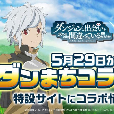 『リネージュ2 レボリューション』が5月29日より、「ダンまち」シリーズとのコラボを開始!