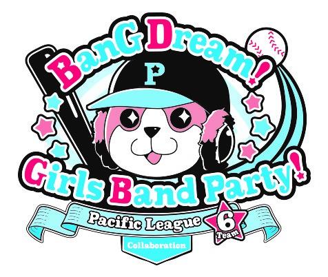 「バンドリ! ガールズバンドパーティ!」とパシフィック・リーグ6球団のコラボが決定!
