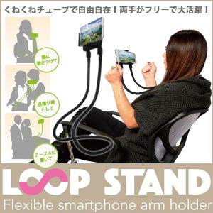 自撮り棒や手放しで動画を楽しめたり、色んな場面で活躍する『LOOP STAND』が登場!