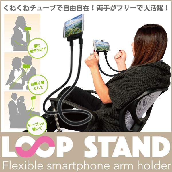 LOOP STAND