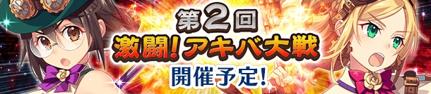 バトルイベント「第2回 激闘!アキバ大戦」を5月30日(水)より開催