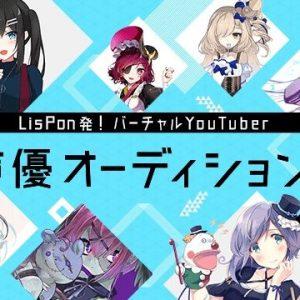 バーチャルYouTuber声優オーディションをボイスアプリ「LisPon(リスポン)」が開催!