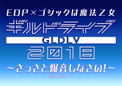 ギルドライブ2018~さっさと爆音(だんまく)しなさい!~