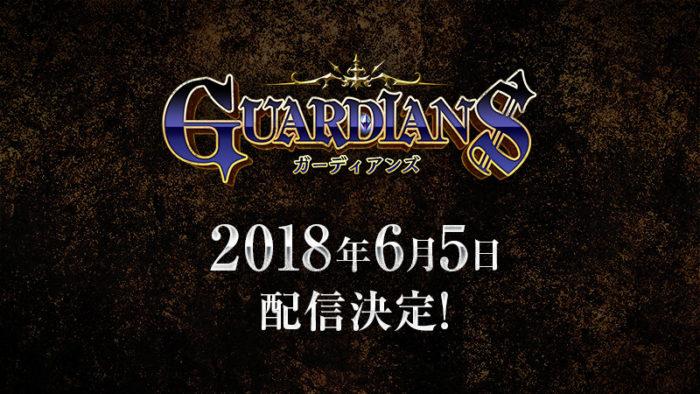 新作RPG「ガーディアンズ」が事前登録者数30万人を突破!サービス開始日を2018年6月5日(火)に決定