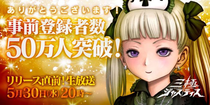 6月1日配信の【三極ジャスティス】が事前登録者数50万人を突破!!