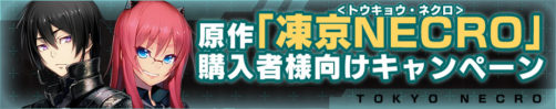 『凍京NECRO<トウキョウ・ネクロ>』購入者様向けキャンペーンも実施中!