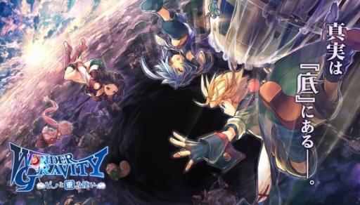 新作RPG『ワンダーグラビティ』が5月31日(木)にクローズドβテスト開始決定!