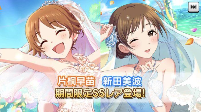 【デレステ】期間限定SSRに片桐早苗、新田美波が登場!SRには森久保乃々、日下部若葉!
