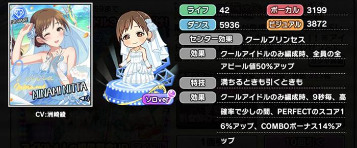 デレステ SSR【渚の花嫁】新田美波