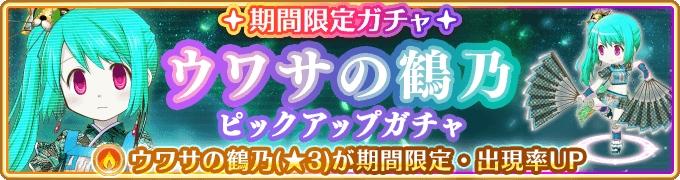 【マギレコ】6月1日より、新魔法少女「ウワサの鶴乃」と新メモリアが登場!